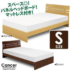 マットレス付き省スペースフラットヘッドボードシングルサイズ木製ベッドシングルベッドすのこベッド宮無しベッドブラウン・ナチュラル|kaagu-com