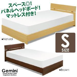 シングルサイズ 省スペースフラットヘッドボード 木製ベッドマットレス付き 木製シングルベッド 床板スノコタイプ すのこベッド ブラウン・ナチュラル|kaagu-com