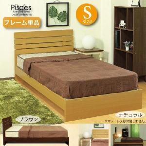 [送料無料]ベッドフレーム単品省スペースフラットヘッドボード木製ベッドシングルサイズ木製シングルベッド床板スノコタイプすのこベッドブラウン・ナチュラル|kaagu-com