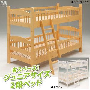 幅86cm×高さ135cm 省スペースコンパクトサイズ 木製 2段ベッド セミシングル カントリー調 ホワイト ライトブラウン|kaagu-com