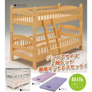 専用マットレス2枚付き 幅86cm×高さ135cm ジュニアサイズ 木製2段ベッド + 天然パームマットセット コンパクト 二段ベッド ホワイト ナチュラル|kaagu-com