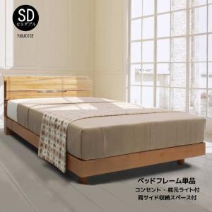 ベッド アルダー材 2口コンセント付きベッドフレーム セミダブルサイズ 小宮付き木製ベッドフレーム 棚付き スノコベッド スペース付きベッド ナチュラル|kaagu-com