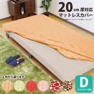 ダブルサイズご自宅で丸洗いが可能なウォッシャブルタイプ マットレスカバー厚み〜20cm対応 ダブルベッドサイズ 脚付きマットレスにも|kaagu-com