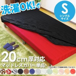 シングルサイズ ご自宅で丸洗いが可能なウォッシャブルタイプ マットレスカバー 厚み〜20cm対応 シングルベッドサイズ 脚付きマットレスにも|kaagu-com
