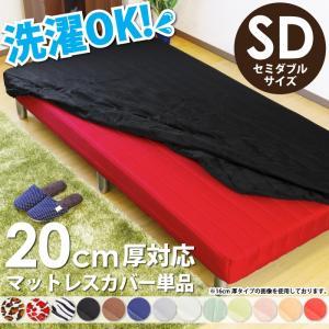 セミダブルサイズご自宅で丸洗いが可能なウォッシャブルタイプ マットレスカバー厚み〜20cm対応ミダブルベッドサイズ 脚付きマットレスにも|kaagu-com