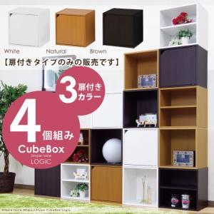 扉付きタイプ4個組み 幅35cm木製キューブボックス A4ファイル収納可能!上下連結可能組み合わせ収納ボックス 木製カラーボックス kaagu-com