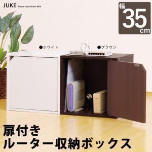 ルーター収納ボックス 配線穴付き ルーター 収納 ボックス 木製 ケーブルボックス  コンパクト ホワイト 木目調 ブラウンの写真