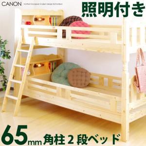 宮付き二段ベッド 揺れに強い65mm角柱仕様 宮付き 枕元照明付き 木製2段ベッド 天然木パイン材 上下分離可能2台のシングルベッド すのこベッド ナチュラル|kaagu-com