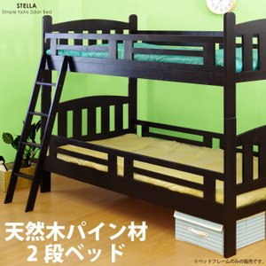 パイン材使用 木製2段ベッド 省スペースのフラットヘッドボードタイプ 宮無し二段ベッド シンプルモダンフラットタイプ シングルベッド ダークブラウン|kaagu-com