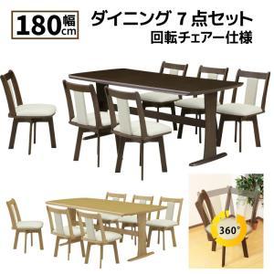 ナチュラルテイストダイニング7点セット幅180cmダイニングテーブル 座面回転チェアー6脚セット 食卓セット 食卓7点セット|kaagu-com