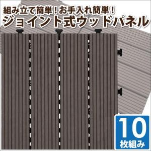 [送料無料]《10枚組》30cm角ジョイント式デッキパネル簡単設置!ジョイント式ウッドデッキウッドパネルウッドタイルガーデンエクステリアダークブラウン kaagu-com