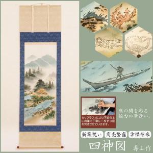桐箱付き掛軸 幸福招来 商売繁盛 新築祝い 年中使い 普段使い 贈答品 記念品にも kaagu-com