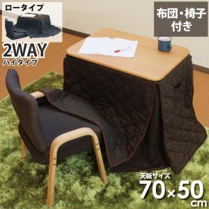 一人用こたつ こたつセット 3点セット 幅70cm 2WAY ハイタイプ ロータイプ こたつ椅子 パーソナルこたつ 木製 ダイニングこたつ 1人用こたつ 炬燵 暖卓の画像