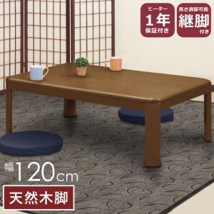 こたつ 105cm 長方形 長方形こたつ こたつテーブル コタツ 炬燵 テーブル リビングこたつ 暖卓 暖房器具 センターテーブル ナチュラル KASUMI kaagu-com