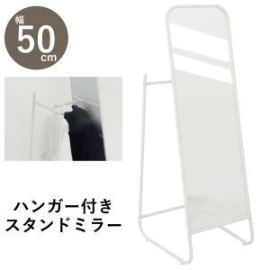 スタンドミラー ハンガー付き 鏡 全身鏡 姿見 ハンガーラック 洋服掛け ポールガンガー 一体型 ハンガー掛け ホワイト|kaagu-com
