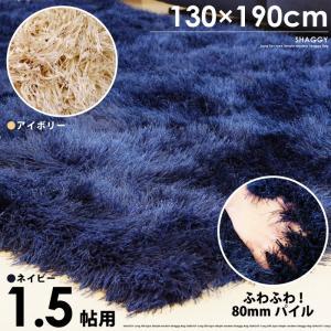 シャギーラグ 1.5帖用 ラグ カーペット 長方形 ホットカーペット対応 ラグマット  130×190cm 1.5畳用 無地 絨毯 ネイビー ブルー アイボリー|kaagu-com