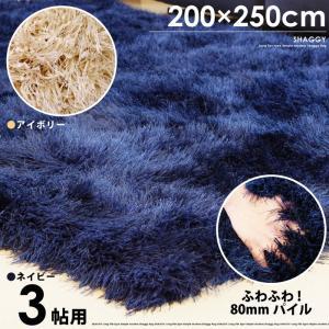 シャギーラグ 3帖用 ラグ カーペット 長方形 ホットカーペット対応 ラグマット 200×250cm 3畳用 無地 絨毯 ネイビー ブルー アイボリー|kaagu-com