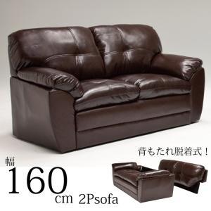 背もたれ92cmハイバック 応接ソファーにもおすすめ幅160cm 2人掛けソファー 搬入らくらく背もたれ着脱式 ハイバックソファー ダークブラウン|kaagu-com