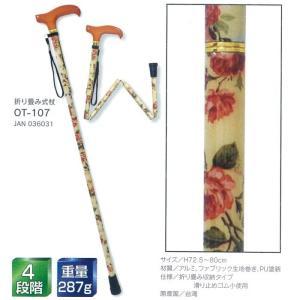 72.5〜80cm4段階高さ調節可能超軽量約287gアルミ製折りたたみ杖折り畳み式杖伸縮調節機能付きステッキ伸縮杖ストラップ・滑り止めゴム付き花柄フラワーピンク|kaagu-com