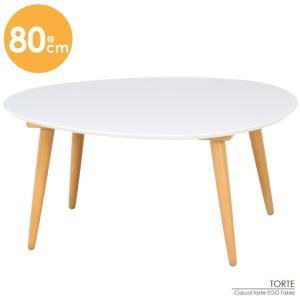 たまご型 ローテーブル 幅80cm センターテーブル 木製 楕円型 丸型 リビングテーブル ラバーウッド カフェテーブル エッグ型 ホワイト ナチュラル|kaagu-com