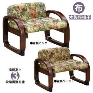 布張り 座いす 座面高さ3段階調整可能 木肘付き 和座敷座イス テレビ座椅子 腰掛け 一人掛けチェアー らくらく座椅子 花柄 ベージュ ピンク|kaagu-com