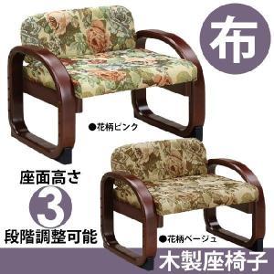 《布張り》座面高さ3段階調整可能木肘付き座椅子和座敷座椅子座イステレビ座椅子腰掛け一人掛けチェアーらくらく座椅子花柄ベージュ・ピンクの写真