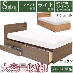 木製シングルベッド 引き出し収納付き ライト付き 2口コンセント&小宮付きフレーム単品 すのこベッド 深引き出しフルオープンレール仕様 木製ベット ナチュラル|kaagu-com