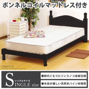 ボンネルコイルマットレス付き オシャレなカントリーテイスト 木製シングルベッド 床板すのこタイプ 天然木パイン材使用 すのこベッド ダークブラウン|kaagu-com