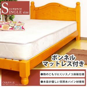ボンネルコイルマットレス付き オシャレなカントリーテイスト 木製シングルベッド 床板すのこタイプ 天然木パイン材使用 すのこベッド ライトブラウン|kaagu-com
