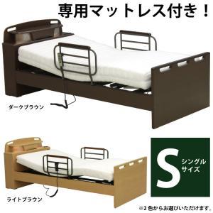シングルサイズ 電動ベッド  2モータータイプ ウレタンマットレス付き リクライニングベッド 介護ベッド ダークブラウン ライトブラウン|kaagu-com