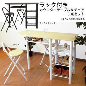 ラック付きカウンターテーブル&折りたたみチェアー2脚3点セット コンパクトダイニング3点セット 2人用食卓セット 収納付き多目的テーブル|kaagu-com