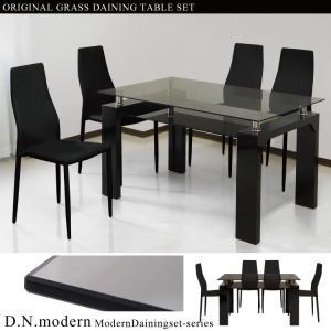 高級ダイニング5点セット 幅130×80cm 強化スモークガラス&ブラックガラスのダイニングテーブル+ハイバックチェア 食卓セット ブラック黒×ブラック|kaagu-com