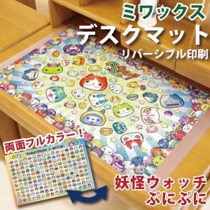 おまけつき デスクマット 妖怪ウォッチ ぷにぷに  110cm幅学習デスク対応 両面カラー印刷 キャラクターグッズ kaagu-com