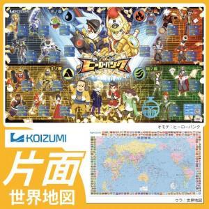 コイズミ製デスクマット ヒーローバンク YDS-842HB 両面カラー印刷 リバーシブル 片面世界地図 kaagu-com