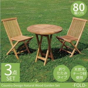 幅80cm 天然木チーク材使用 ガーデンフォールディングテーブル+フォールディングチェアー2脚セット 折りたたみ可能 ガーデンテーブル 3点セット ブラウン|kaagu-com