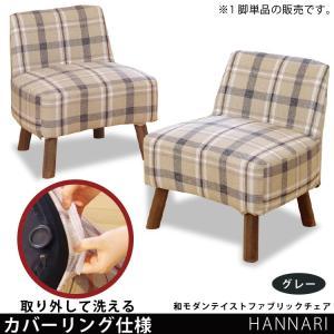 クリーニング可能 カバーリング仕様 1人掛けチェアー カバー&木脚 取り外し可能 可愛いチェック柄 布張り チェアー ファブリック張り 座椅子 グレー|kaagu-com