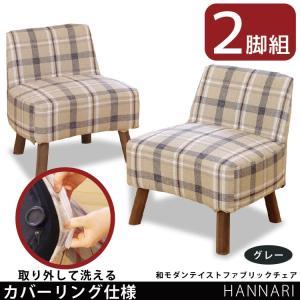 2脚組 クリーニング可能 カバーリング仕様 1人掛けチェアー カバー&木脚 取り外し可能 可愛いチェック柄 布張りチェア ファブリック張り 座椅子 グレー kaagu-com