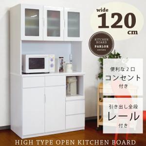 食器棚 高さ190cm 幅120cmオープンレンジボード すりガラス 木製 キッチンボード キャビネット OPボード シンプルデザイン モノトーン ホワイト|kaagu-com