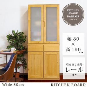 【訳あり】高さ190cm ハイタイプ 幅80cmダイニングボード すりガラス 天然木パイン材 カップボード 食器棚 木製 北欧風 カントリー ナチュラル|kaagu-com