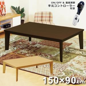 長方形こたつ こたつテーブル 手元コントローラー付き 幅150×90cm メトロ社製600Wヒーター 高さ調節可能 斜め脚 ライトブラウン ダークブラウン kaagu-com