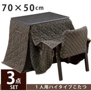 幅70×50cmハイタイプ1人用こたつ3点セット天板・椅子3段階高さ調節可能 ダイニングセット 木目調ブラウン×市松柄ダークブラウン|kaagu-com