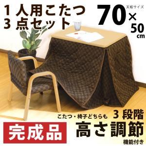 すぐに使える完成品 幅70×50cm ハイタイプ 1人用 こたつ 3点セッ ト 天板・椅子3段階高さ調節可能 木目調ナチュラル×市松柄ダークブラウン|kaagu-com