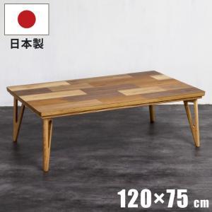 長方形こたつ 幅120×75cm 国産 モザイク柄 多樹種ブロック貼り 手元コントローラー付き 日本製 リビングこたつ 木製 ローテーブル ブラウン ミックスウッド kaagu-com