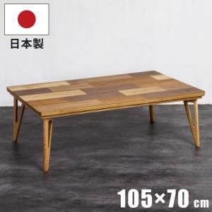 長方形こたつ 幅105×70cm 国産 モザイク柄 多樹種ブロック貼り 手元コントローラー付き 日本製 リビングこたつ 木製 ローテーブル ブラウン ミックスウッド kaagu-com