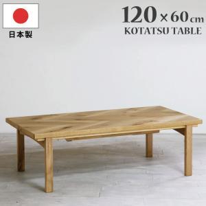 日本製 こたつテーブル 幅120×70cm ユニオンジャック ヴィンテージデザイン オーク材 洋風 長方形 木製 センターテーブル ローテーブル 国産 ブラウン kaagu-com