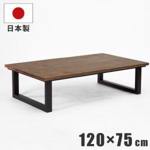 日本製 こたつ 幅120×75cm 国産 ウォールナット突板 イエローポプラ無垢 洋風 長方形 木製 ローテーブル センターテーブル ナチュラル ブラウン kaagu-com