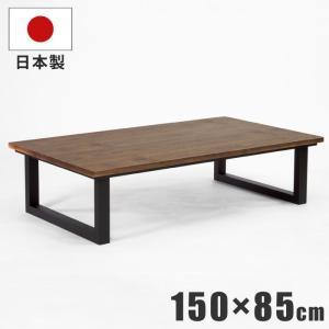 日本製 こたつ 幅150×85cm 国産 ウォールナット突板 イエローポプラ無垢材 洋風 長方形 木製 ローテーブル センターテーブル ナチュラル ブラウン kaagu-com