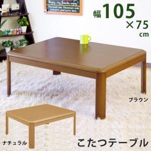 長方形こたつ 幅105×75cm リビングこたつ こたつテーブル 家具調こたつ センターテーブル ローテーブル 継脚付き 暖卓 ナチュラル ブラウン|kaagu-com