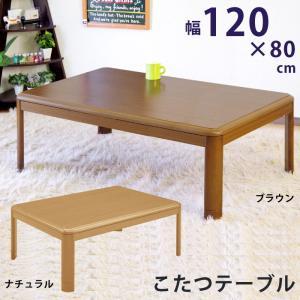 長方形こたつ 幅120×80cm リビングこたつ こたつテーブル 家具調こたつ センターテーブル ローテーブル 継脚付き 暖卓 ナチュラル ブラウン|kaagu-com