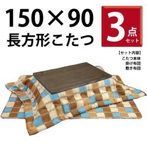 幅150×90cm長方形こたつ+掛け敷き布団セット 高さ調節可能 5cm継脚付き こたつ布団セット 座卓 ブラウン×パッチワーク柄ブルー|kaagu-com